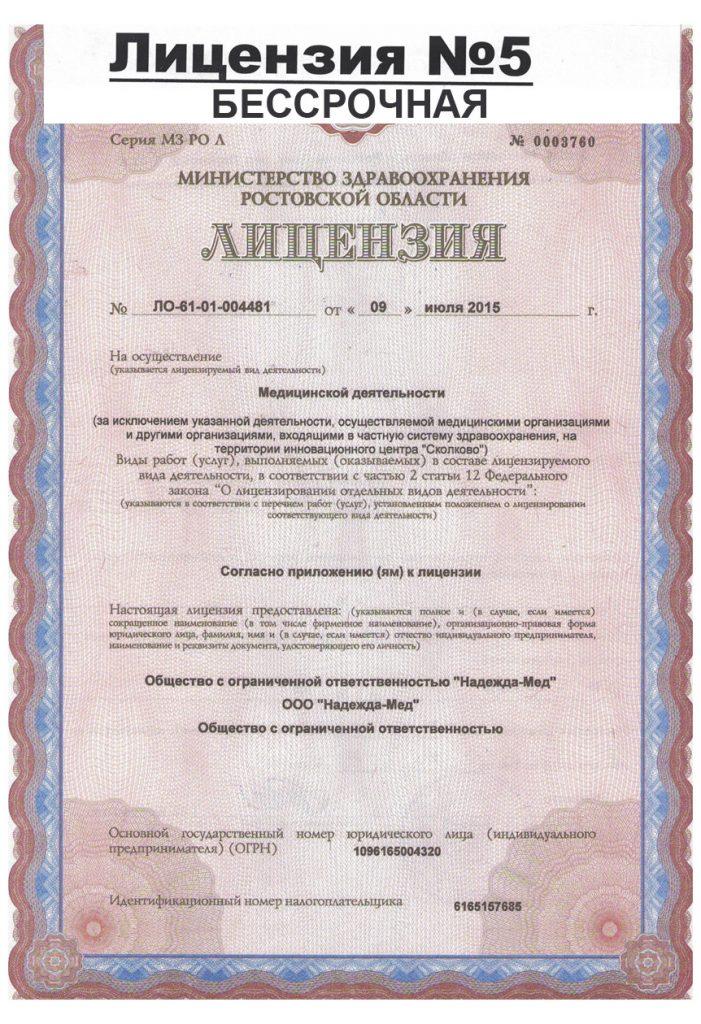Лицензии сертификаты награды благотворительность Надежда Мед  Диплом и сертификат специалиста А Г Кривцова руководителя Здравоохранения