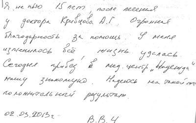 02.03.2013-г.-—-Отзыв-пациента-В.В.Ч.