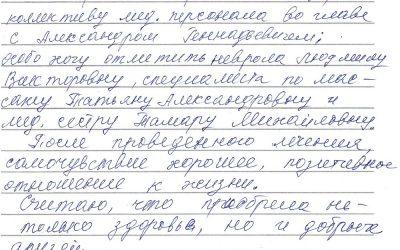 02.08-2013г.-Отзыв-рациентки-Я.Б.А.