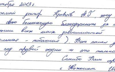 02.09.2013-г.-Отзыв-пациента-И
