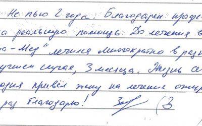 12.07.2013г.-—-Отзыв-пациента-З.К.Ю.
