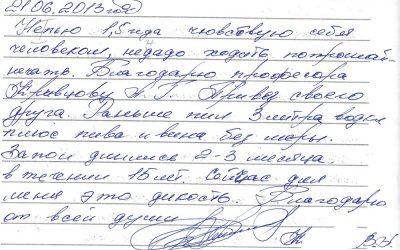 21.06.2013-г.-—-Отзыв-пациента-К.В.А.