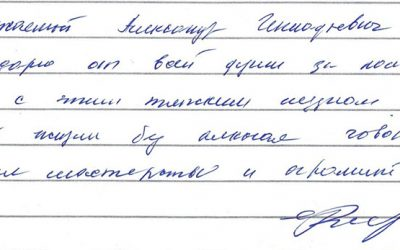28.09.2013-г.-Отзыв-пациентки-Ч.И.И.