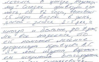 16.08.2013г. Отзыв пациента К.В.В