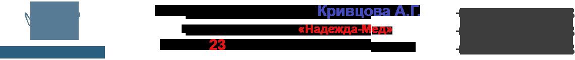 Надежда-Мед | Лечение алкоголизма, заикания, ожирения, энуреза и табакокурения в Ростове-на -Дону